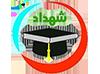 تخصصی ترین مرکز مشاوره تحصیلی  | شهداد